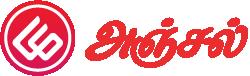 அஞ்சல் - Logo