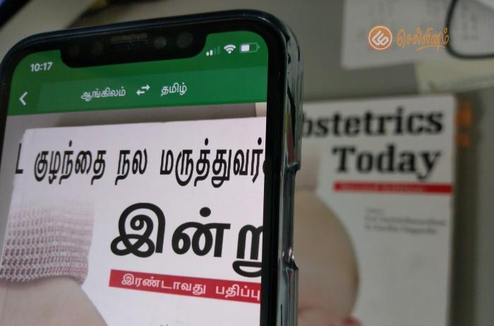 காமிரா வழி மொழியாக்கம்