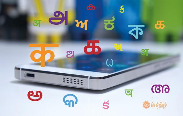 திறன்பேசிகளில் இந்திய மொழிகள்